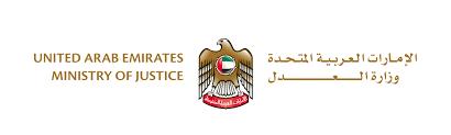 الصفحة الرئيسية وزارة العدل الإمارات العربية المتحدة